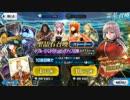 Fate/GO イ・プルーリバス・ウナム聖晶石召喚