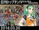 日刊トップテン!VOCALOID&something【日刊ぼかさん2016.03.30】