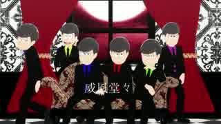 【MMDおそ松さん】マフィア松風に威風堂々