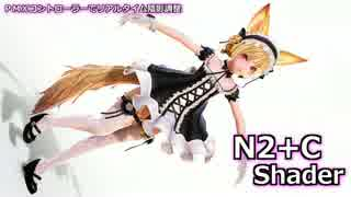 【MME配布】 MMD用シェーダー N2+CShader