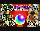 【モンスト実況】無欲(物欲塗れ)な超獣神祭【16連】
