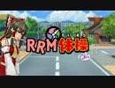 RRM体操第一