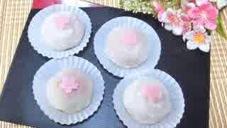 桜のお菓子いろいろ作ってみた・2