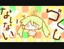 【初音ミク】ないないづくし【オリジナル