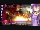 [jusut cause3]爆発物だらけの島に爆弾魔が挑むpart1[Voiceroid+ゆっくり実況]