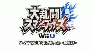 大乱闘スマッシュブラザーズ for Wii U 実