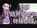 【RSS】結月ゆかりの特殊部隊 Mission09【VOICEROID+ゆっくり実況】