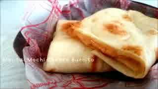 【再現】明太もちチーズブリトー作ってみ