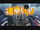 TVアニメ『凍京ぐらし!』OPムービー! 【最高画質】