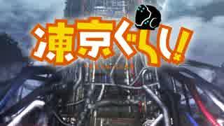 TVアニメ『凍京ぐらし!』OPムービー! 【