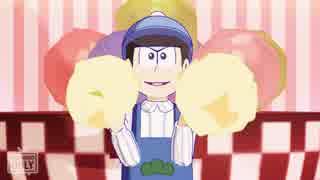 【MMDおそ松さん】みんなでポップコーンダ