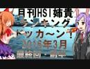 【修正前】月刊HSI姉貴ランキングドッカ~ン!2016年3月(最終回・前半)