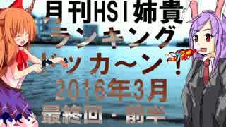 【修正前】月刊HSI姉貴ランキングドッカ~