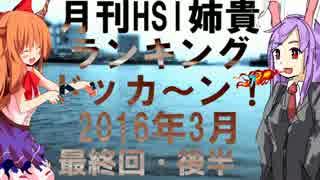 月刊HSI姉貴ランキングドッカ~ン!2016年