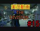 【ゲーマー兄弟】THE DIVISION#15【ゲーム実況】