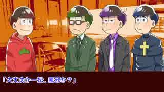 【卓ゲ松】1234松と毒入りスープ【上】