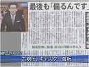 【偏向報道】古舘伊知郎氏、、ジャーナリズムの本義を見失ったまま降板[桜H28/4/1]