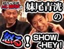 ①【新番組】妹尾青洸の怒る!SHOW-HEY!