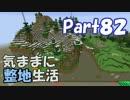 【Minecraft整地祭】気ままに整地生活Part82【ゆっくり実況】