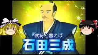 【ゆっくり歴史解説】日本史解説vol.12「