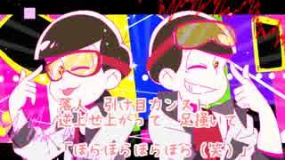 【おそ松さん人力(コラボ)】過/食/性:/ア/