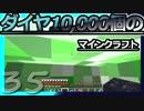 【Minecraft】ダイヤ10000個のマインクラフト Part35【ゆっくり実況】