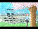 【重音テト】 Unicorn 【オリジナルPV】