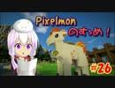 【Minecraft】Pixelmonのすゝめ part26【Pixelmon】