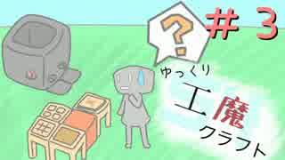 ゆっくり工魔クラフトS4 Part3【minecraft