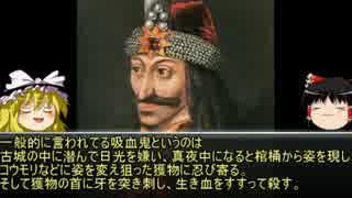 【ゆっくり歴史解説】黒歴史上人物vol.15