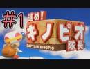 【実況】進みたくても進めない!キノピオ隊長【Part1】