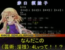 【卓遊偽】金髪の娘達のダブルクロス 第零卓後編【卓遊戯?】