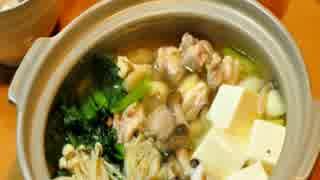 【これ食べたい】 鶏鍋・水炊き