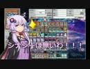 【遊戯王ADS】ゆかりさんの剣闘獣・奮闘記 PART5 【結月ゆかり】