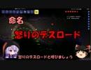 【Terraria】 PC弱者のテラリア Part4[ゆっくり+結月ゆかり実況]