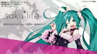 初音ミクオリジナル曲「saku*life」