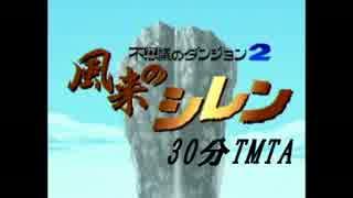 【日刊】風来のシレン TMTA 30分切り目指しますpart1