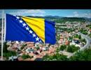 ボスニア・ヘルツェゴビナ 国歌 【Intermeco 間奏曲】