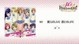 μ's Final LoveLive! メドレー