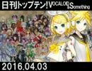 日刊トップテン!VOCALOID&something【日刊ぼかさん2016.04.03】