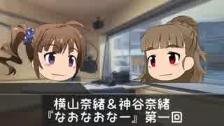 【横山奈緒】なおなおなー【神谷奈緒】