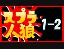 卍【スプラトゥーン実況者人狼】part1-2