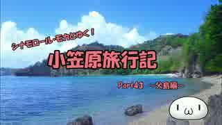 【ゆっくり】小笠原旅行記 Part43(前編) ~父島編~ シーカヤックその4