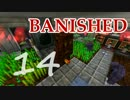 【Minecraft】 魔術師ゆかりのどうくつぐらし!part14 【VOICEROID】
