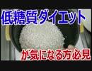 【糖質ダイエット】押し麦と米粒麦どっちが白米に合う?そして割合は?