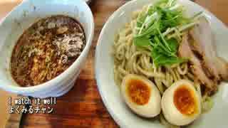 【これ食べたい】 つけ麺 / Tsukemen