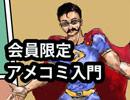 ニコ生マクガイヤーゼミ 第16回 延長戦「2時間でわかるアメコミヒーローとアメコミ映画と『バットマン vs スーパーマン ジャスティスの誕生』」