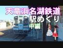 ゆかれいむで天竜浜名湖鉄道駅めぐり~中編~