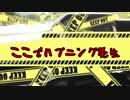 【広島県PR旅】僕らの知らない○○調査隊!!【第二話】