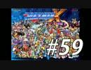 【ロックマンX】シリーズ完走してやんよ! #59【実況】